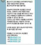 '휴대전화 요금할인 20%' 가짜 뉴스 급속 확산