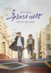 '추리의 여왕' 열린 결말로 종영, 시즌2 예고한 엔딩?…가능성은?