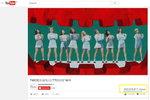 트와이스 'TT' 뮤비 2억 뷰 돌파...K-팝 여가수 최초