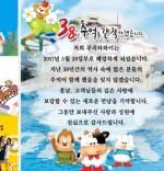 """[공식]부곡하와이 28일 폐업 """"38년 간 감사""""... 노조 """"직원 80여 명 곧장 실업자"""""""