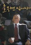 영화 '노무현입니다' 흥행 돌풍...주말 박스오피스 2위 올라