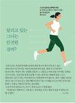 [글 한 줄 그림 한 장] 달리고 있는 그녀는 안전한 걸까?