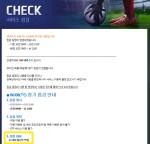 피파온라인3 인벤, 오늘 3시간 점검...서버 재시작 '눈길'