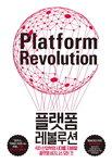 [신간 돋보기] 4차 산업혁명 핵심은 플랫폼