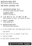 [생활중국어] 바로 독신의 노처녀라는 거야- 6월 10일
