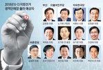 [지방선거 D-1년 누가 뛰나-부산시장] 김영춘·조국 시나리오도…서병수 재선행보, 김세연 변수