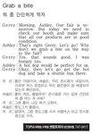 [생활영어] 뭐 좀 간단하게 먹자- 6월 13일