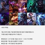 리그오브레전드 인벤, 6월 2주차 챔피언 로테이션 공개...롤점검은?