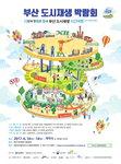 16일부터 시민공원서 부산 도시재생박람회