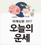 [오늘의 운세] 띠와 생년으로 확인하세요(2017년 6월 15일)
