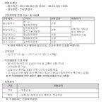 한국동서발전 채용, 오늘(16일) 직장체험형 인턴 접수 마감