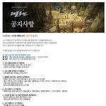 리니지2 레볼루션 정기점검 연장...신규 콘텐츠 추가 작업 중