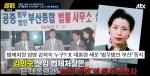 김외숙 법제처장 임명 놓고 썰전