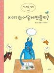 [어린이책동산] 그림으로 배우는 이야기 구성 방법 外
