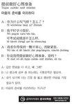[생활중국어] 마음의 준비를 미리하다- 6월 19일