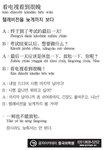 [생활중국어] 텔레비전을 늦게까지 보다- 6월 20일