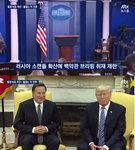'뉴스룸' 트럼프, 현지 언론과 갈등 극심...촬영·녹화까지 금지