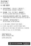 [생활중국어] 나 시험 망쳤어- 6월 21일
