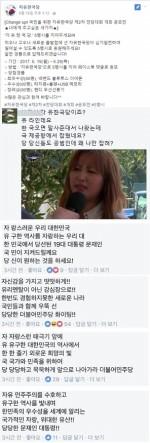 자유한국당 5행시 공모했다 '역풍' 정유라 패러디서 민주당 응원까지 내용 보니
