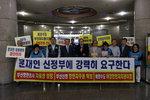 """부산 시민단체 """"부산항만공사 자율성 보장하라"""""""