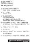 [생활중국어] 요즘 밤낮이 바뀌었어- 6월 23일