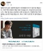 알쓸신잡 김영하 신간 '오직 두 사람' 추가 사인회... 시간, 장소는?
