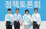 바른정당 대표경선 부산서 토론회