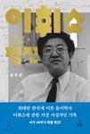 """""""이휘소 박사가 한국 핵 개발 도왔다고?…천만에"""""""