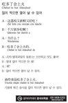 [생활중국어] 많이 먹으면 열이 날 수 있어- 6월 24일