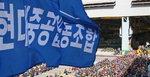 현대중공업 노조 27.29일 부분 파업...임단협 1년째 표류