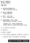 [생활중국어] 약을 뿌려- 6월 26일