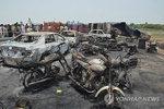 파키스탄 유조차 폭발 사고... 공짜 기름이 사람잡네