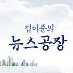 """'tbs 교통방송' 주진우 """"정유라, '말세탁' 직접 지시...구속 안될 것 예상"""""""