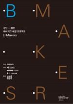 청년-장인 매칭 프로젝트'비 메이커즈(B Makers)' 청년 예술인 공모