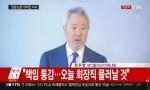 """미스터피자 정우현 회장 공식사과 """"책임지고 회장직 사임, 애정과 관심 부탁"""" 울먹"""