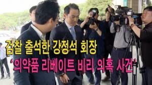 [영상] 검찰 출석한 강정석 회장 '의약품 리베이트 비리 의혹 사건''