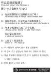 [생활중국어] 듣자 하니 정원이 다 찼대- 6월 27일