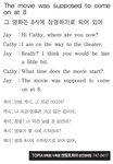 [생활영어] 그 영화는 8시에 상영하기로 되어 있어- 6월 27일