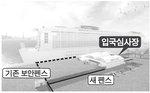 크루즈 승객 전용 부산항 입국심사장, 8월 초 문 연다