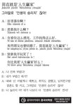 [생활중국어] 그야말로 '인생의 승리자' 잖아!- 6월 29일