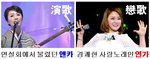 [박기철의 낱말로 푸는 인문생태학]<316> 엔카와 연가 : 전혀 다른 음악