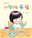 [어린이책동산] 아티스트의 좌충우돌 육아일기 外