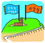 [도청도설] 복병산 성지(聖地)
