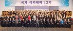 국제 아카데미 제13기 과정 개설