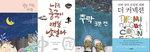 [새 책] 별을 지키는 아이들(김태호 지음) 外