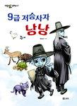 [어린이책동산] 동물 목숨을 거두는 저승사자 外