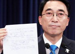 청와대 캐비닛서 국정농단 300여 문건 발견
