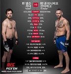UFC '타격가' 폰지니비오VS '그래플러'거너넬슨 대결 '승자는 누구'