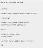 """[공식] 롤 로그인 대기열 발생...""""문제 확인 중"""""""