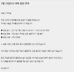 """리그오브레전드 롤점검, 오늘 8시간 진행 예정...""""게임 업데이트는 없나"""""""